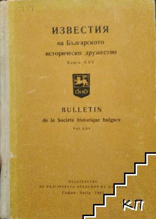 Известия на Българското историческо дружество. Книга XXV