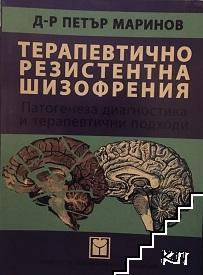 Терапевтично резистентна шизофрения