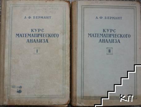 Курс математического анализа. Часть 1-2