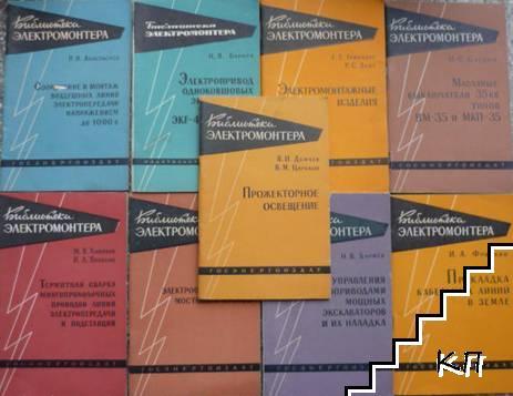 Библиотека Электромонтера. Комплект от 15 книги