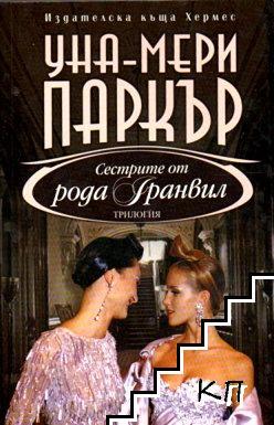 Сестрите от рода Гранвил. Книга 1-3