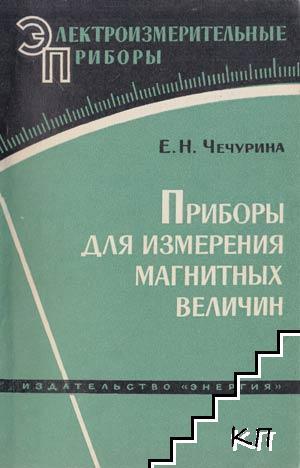 Приборы для измерения магнитных величин