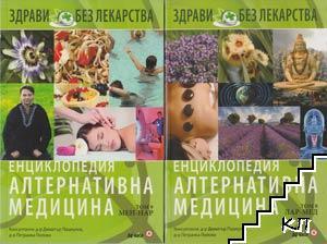 Енциклопедия Алтернативна медицина. Том 8-9, 11, 15