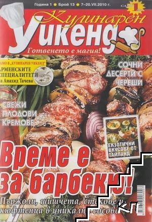 Кулинарен уикенд. Бр. 13 / 2010