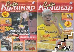 Сити кулинар. Бр. 3, 7 / 2009