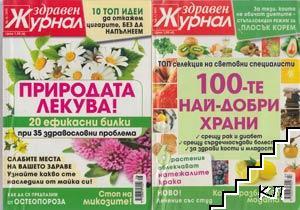 Здравен журнал. Бр. 7-8 / 2010