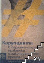 Корупцията в парламентарната практика и законодателния процес