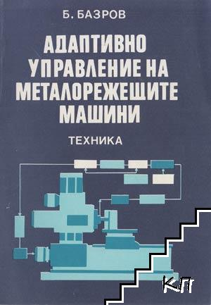 Адаптивно управление на металорежещите машини