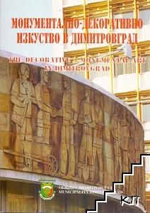 Монументално-декоративно изкуство в Димитровград