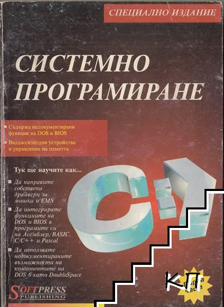 Системно програмиране