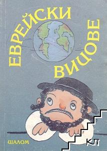 Еврейски вицове
