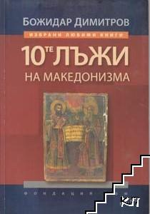 10-те лъжи на македонизма