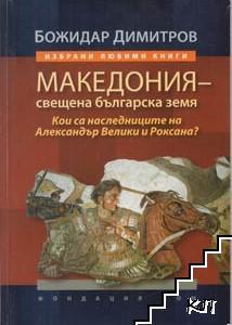 Македония - свещена българска земя
