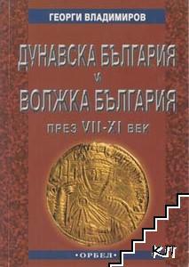 Дунавска България и Волжка България през VII-XI век