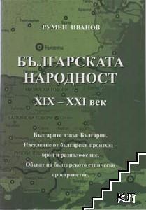 Българска народност XIX-XXI век