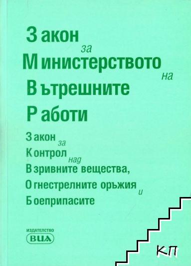 Закон за Министерството на вътрешните работи. Закон за контрол над взривните вещества, огнестрелните оръжия и боеприпасите