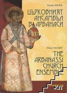 Църковният ансамбъл в Арбанаси