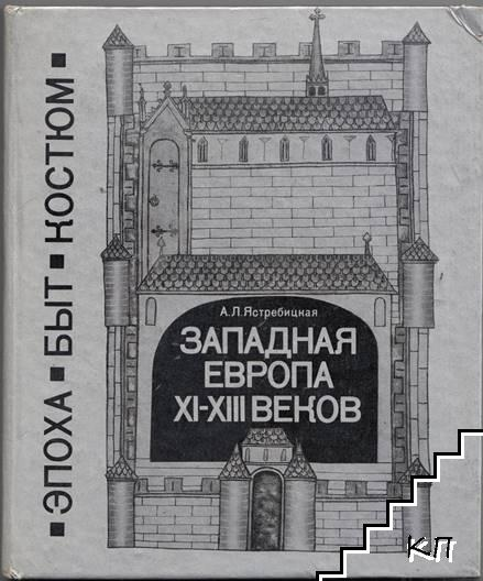 Западная Европа XI-XIII веков