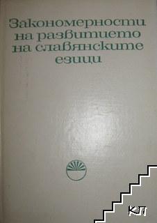 Закономерности на развитието на славянските езици