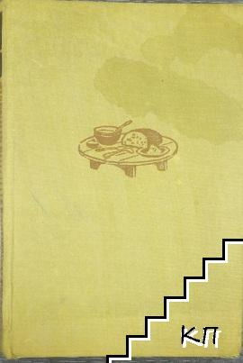 Събрани съчинения в десет тома. Том 1