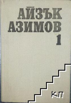 Избрани фантастични произведения в два тома. Том 1