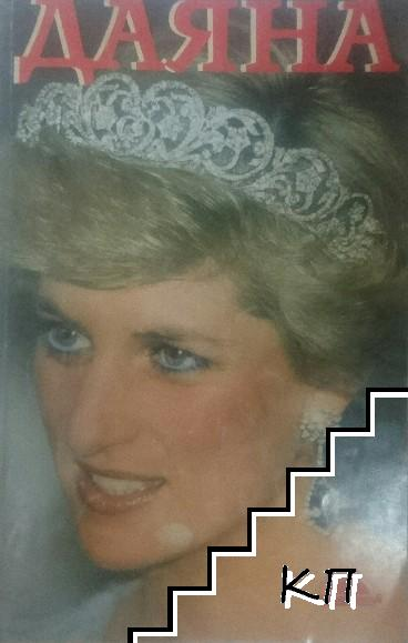 Даяна. Принцесата на народа