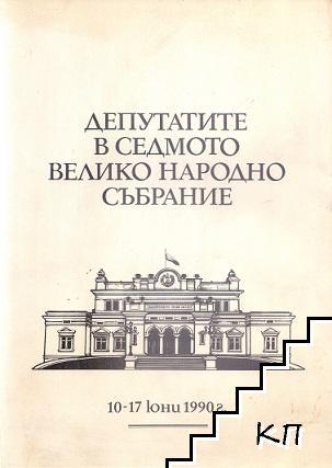 Депутатите в Седмото Велико народно събрание