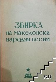 Збирка на македонски народни песни