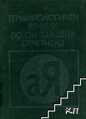 Терминологичен речник по счетоводна отчетност
