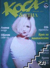 Коса и стил. Бр. 6 / 2000