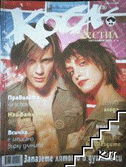 Коса и стил. Бр. 9 / 2003