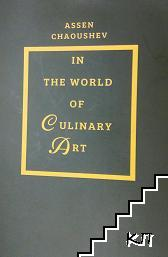 In The World of Culinary Art