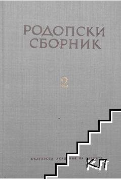 Родопски сборник. Том 2