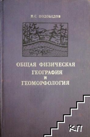 Общая физическая география и геоморфология