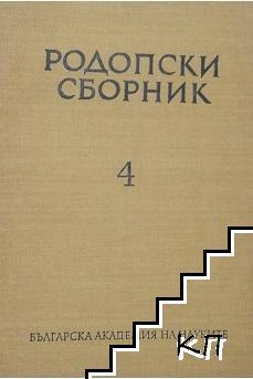 Родопски сборник. Том 4