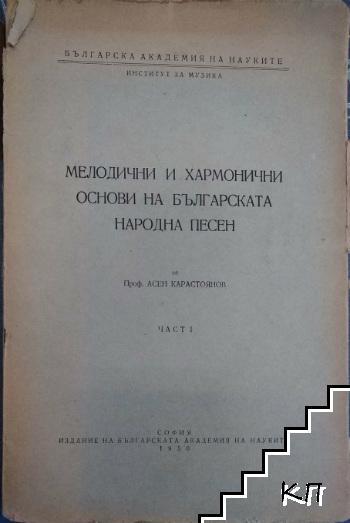 Мелодични и хармонични основи на българската народна песен. Част 1