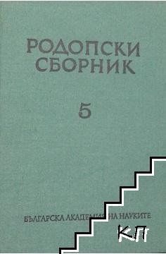 Родопски сборник. Том 5