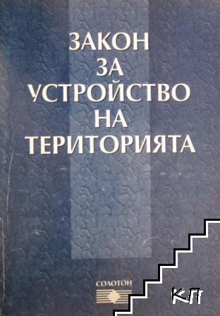 Закон за устройство на територията