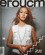 Егоист. Бр. 61 / февруари 2002