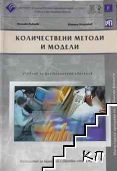 Количествени методи и модели
