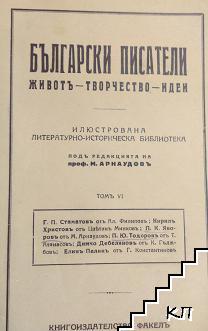 Български писатели - животъ, творчество, идеи. Томъ 6