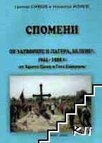 """Спомени от затворите и лагера """"Белене"""", 1944-1956 г."""
