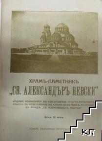 """Храмъ-паметникъ """"Св. Александъръ Невски"""""""