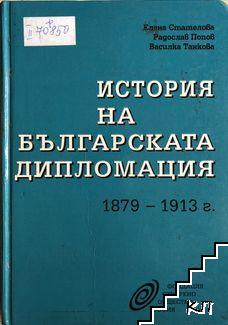 История на българската дипломация 1879-1913 г.