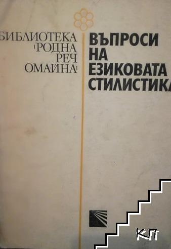 Въпроси на езиковата стилистика