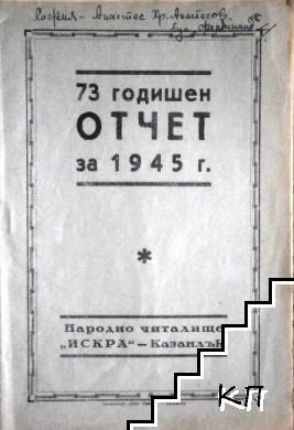 73-годишен отчет за 1945 г.