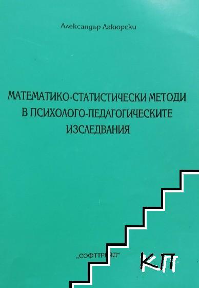 Математико-статистически методи в психолого-педагогическите изследвания