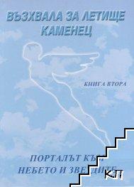 Възхвала за летище Каменец: Порталът към небето и звездите. Книга 2