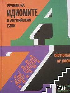 Речник на идиомите в английския език