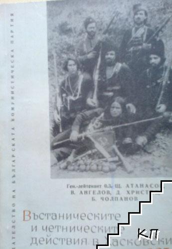 Въстаническите и четническите действия в Хасковски окръг през 1923-1925